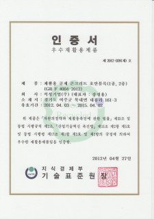 제 2012-028(재) 호