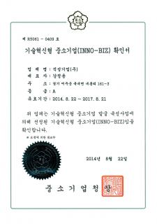 기술혁신형 중소기업확인서 (이노비즈)_2014