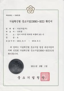 기술혁신형 중소기업확인서 (이노비즈)_2011